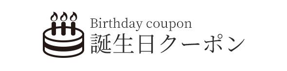 お誕生日クーポン