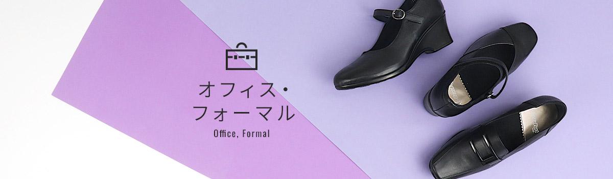 オフィス・通勤・フォーマル
