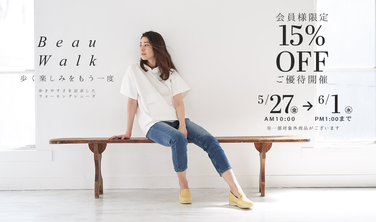 BeauWalk